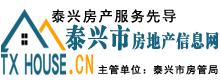 泰兴市房地产信息网