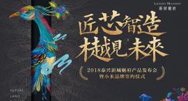 2018泰兴新城樾府产品发布会暨小米品牌签约仪式盛大举行
