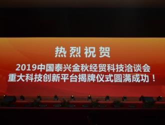 2019泰兴金秋经贸科技洽谈会开幕